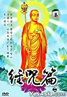 Jing Zhou Pian 2 (China Version)