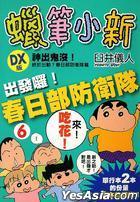 Crayon Shin-Chan (DX Version) (Vol.6)