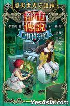都市传説事件簿3《虚拟世界守护神》