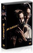 Darenimo Ienai DVD Box (DVD) (Japan Version)