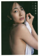Kojima Riria Photobook 'Hantoumei'