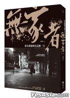 Wu Jia Zhe : Cong Wei Xiang Guo Wo You Zhe Mo Yi Tian