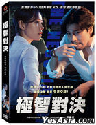 The Negotiation (2018) (DVD) (Taiwan Version)
