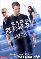 Jack Ryan: Shadow Recruit (2014) (DVD) (Hong Kong Version)