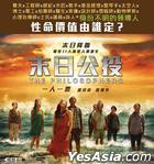 The Philosophers (2013) (VCD) (Hong Kong Version)