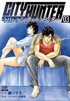 kiyou kara shitei  hanta  3 CITY HUNTER zenon komitsukusu ZENON COMICS 56801 12