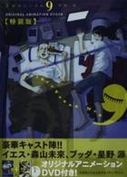 Saint Young Men 9 (附DVD特裝版)