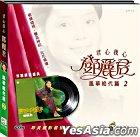 Teresa Teng Feng Hua Jue Dai Pian [2]