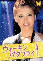 Walkin' Butterfly (DVD) (Vol.4) (日本版)