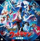 TV Size! Lastest Ultraman Theme Song Collection (Japan Version)