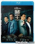 Chasing the Dragon II: Wild Wild Bunch (2019) (Blu-ray) (Hong Kong Version)
