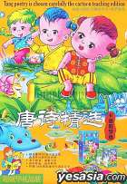 Tang Poetry Is Chosen Carefully The Cartoon Teaching Edition (VCD) (China Vesion)