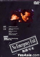 No Emergency Exit (DVD) (Hong Kong Version)