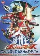 Ultraman Max Max & Dash no Himitsu (DVD) (Japan Version)