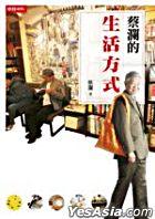 Cai Lan De Sheng Huo Fang Shi