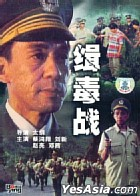 Qi Du Zhan (DVD) (China Version)