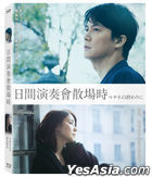 After the Matinee (2019) (Blu-ray) (Taiwan Version)