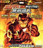 The Invincible Iron Man (VCD) (Hong Kong Version)