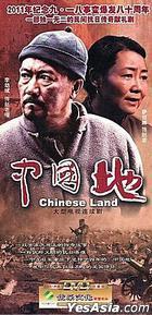 Chinese Land (DVD) (End) (China Version)