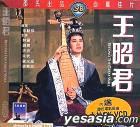 Beyond The Great Wall (1964) (VCD) (Hong Kong Version)