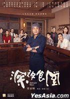 深夜食堂 (2019) (DVD) (香港版)