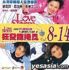 狂愛龍捲風 (Vol.8-14)(VCD)