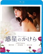 Wakusei no Kakera  (Blu-ray) (Special Priced Edition)  (Japan Version)