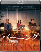 Burning (Blu-ray) (Japan Version)