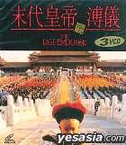 The Last Emperor (Hong Kong Version)