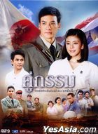 Koo Gum (DVD) (Box 1) (Thailand Version)