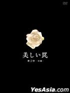 美丽陷阱 完全版第2部 後编 DVD Box (日本版)