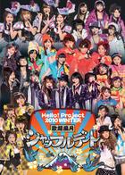 Hello! Project 2010 WINTER Kacho Fugetsu - Shuffle Date - (Japan Version)