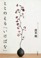 totonoeru ikebana