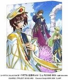 Code Geass Collection Code Geass - Lelouch of the Rebellion R2 DVD Box (DVD) (Japan Version)