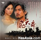 Bichunmu AKA: Dance In the Sky (Ep.1-33) (End) (Malaysian Version)