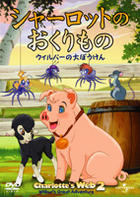 Charlotte's Web 2: Wilbur's Great Adventure (DVD) (First Press Limited Edition) (Japan Version)