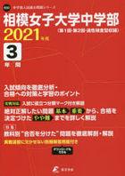 sagami jiyoshi daigaku chiyuugakubu 3 nenkan niyuushi 2021 chiyuugakubetsu niyuushi kako mondai shiri zu O 32