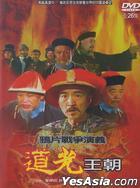 鴉片戰爭演義 - 道光王朝