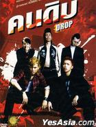 Drop (DVD) (Thailand Version)