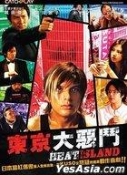 東京大惡鬥 (DVD) (台灣版)