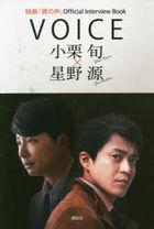 VOICE Oguri Shun x Hoshino Gen Movie 'Tsumi no Koe' Official Interview Book