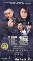 証據 (H-DVD) (經濟版) (完) (中国版)