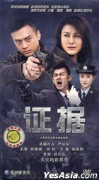 Zheng Ju (H-DVD) (End) (China Version)