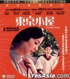 The Little House (2014) (VCD) (Hong Kong Version)