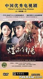 Love At Dusk (DVD) (End) (China Version)