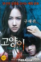 The Cat (2011) (DVD) (2-Disc) (Korea Version)