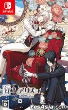 Shiro to Kuro no Alice for Nintendo Switch (Normal Edition) (Japan Version)