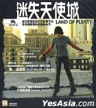 Land of Plenty (Hong Kong Version)