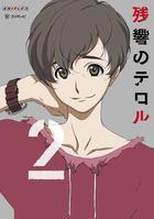 TERROR IN RESONANCE Vol.2 (Blu-ray) (Japan Version)