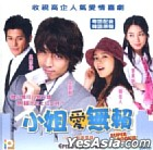 Super Rookie (Ep.1-20) (End) (Hong Kong Version)